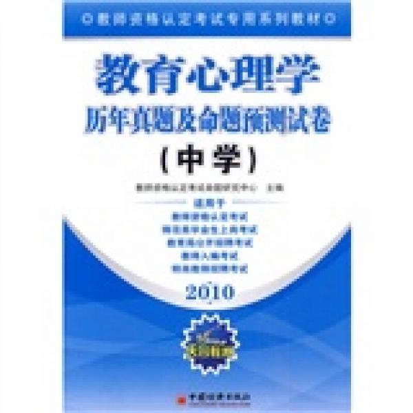 教师资格认定考试专用系列教材:2010教育心理学历年真题及命题预测试卷(中学)