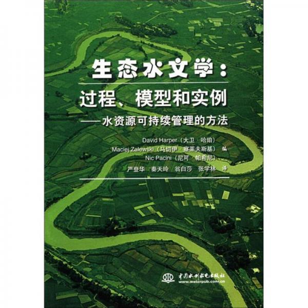 生态水文学·过程、模型和实例:水资源可持续管理的方法