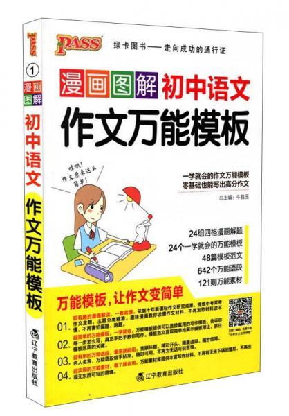 漫画图解初中语文作文万能模板