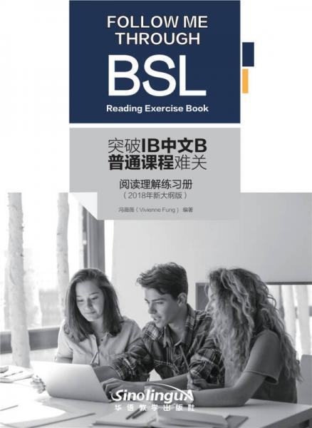 突破IB中文B普通课程难关·阅读理解练习册(2018年新大纲版)