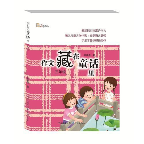 作文藏在童话里三年级 三年级(新版)