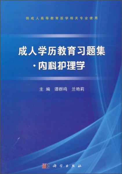 成人学历教育习题集:内科护理学