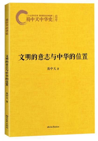 易中天中华史:文明的意志与中华的位置