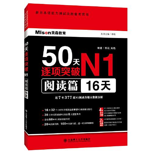 50天逐项突破N1 阅读篇(16天)