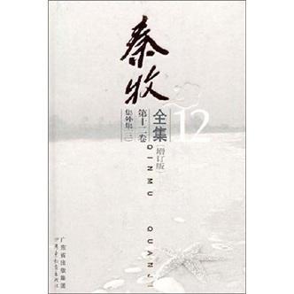 秦牧全集.第十二卷.集外集.三