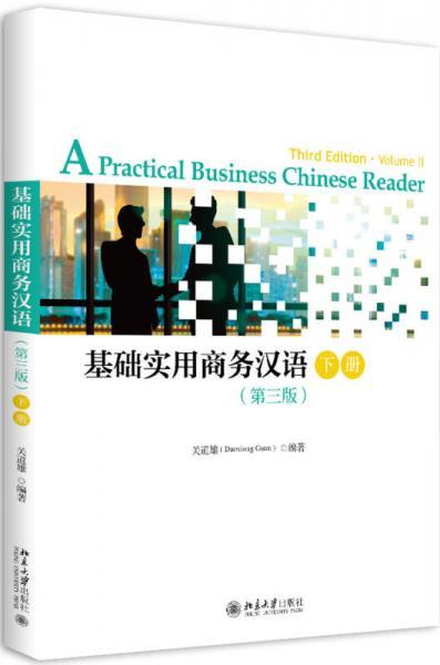 基础实用商务汉语(第3版)下册