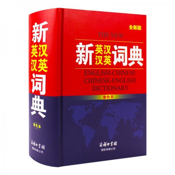新英汉汉英词典(单色本)全新版