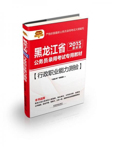 2015黑龙江省公务员考试专用教材:行政职业能力测验