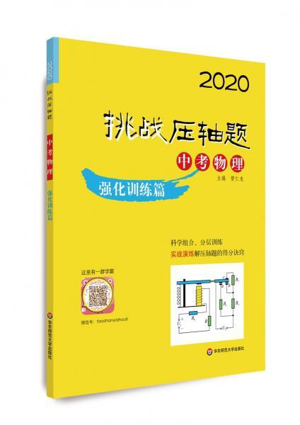 2020挑战压轴题·中考物理—强化训练篇