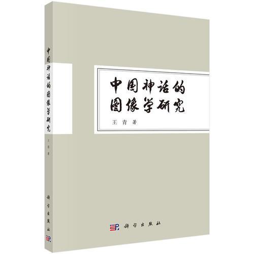 中国神话的图像学研究