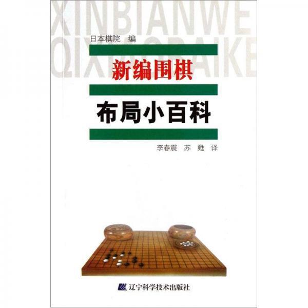 新编围棋布局小百科