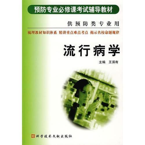 流行病学(供预防类专业用)——预防专业必修课考试辅导教材