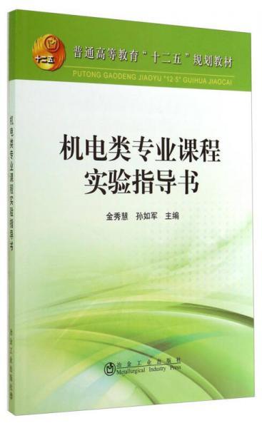机电类专业课程实验指导书