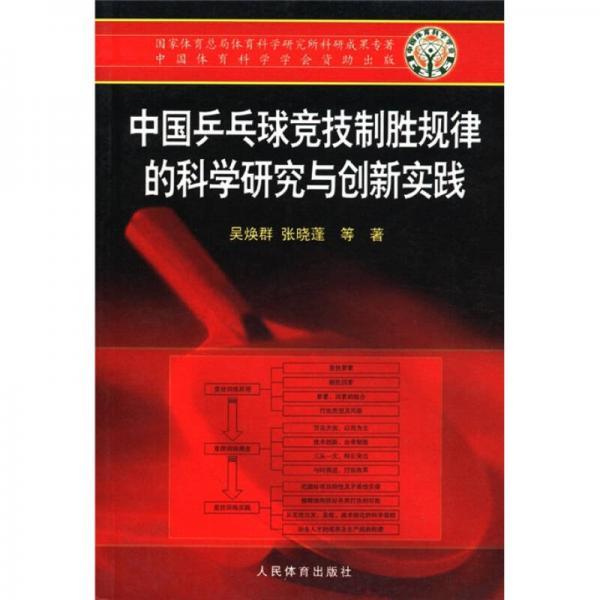 中国乒乓球竞技制胜规律的科学研究与创新实践