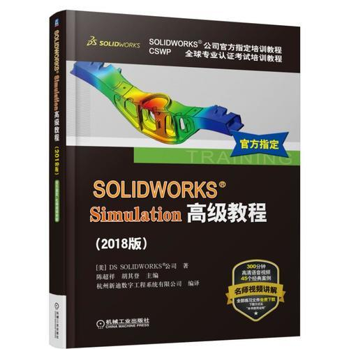 SOLIDWORKS®Simulation高级教程(2018版)