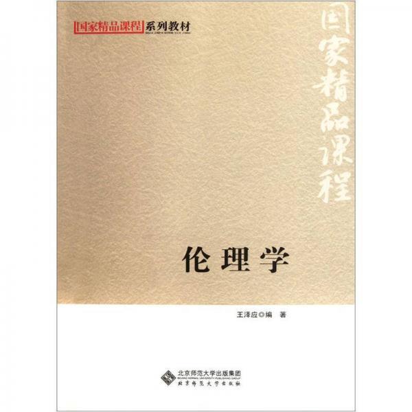 国家精品课程系列教材:伦理学