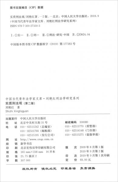 实质刑法观(第二版)/中国当代青年法学家文库·刘艳红刑法学研究系列