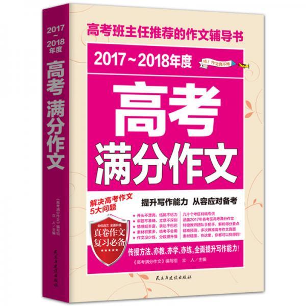 2017-2018年度高考满分作文/高考班主任推荐的作文辅导书
