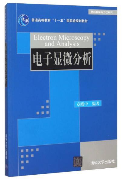 电子显微分析