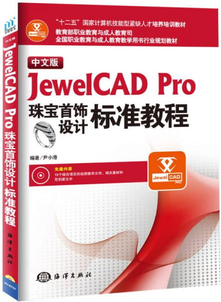 中文版JewelCAD Pro珠宝首饰设计标准教程(附光盘全国职业教育与成人教育教学用书行业规划