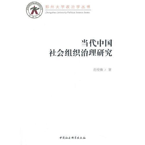 当代中国社会组织治理研究