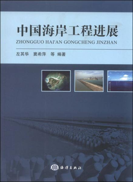 中国海岸工程进展