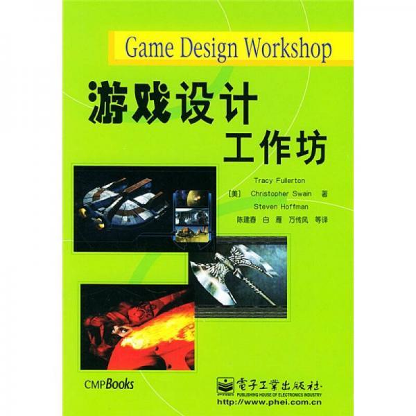 游戏设计工作坊