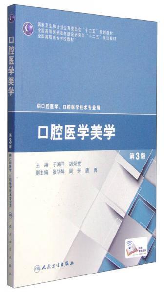 口腔医学美学(第3版)/全国高职高专学校教材