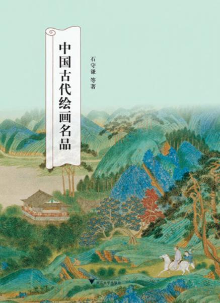 中国古代绘画名品