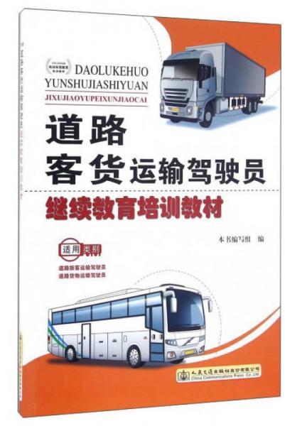 道路客货运输驾驶员继续教育培训教材