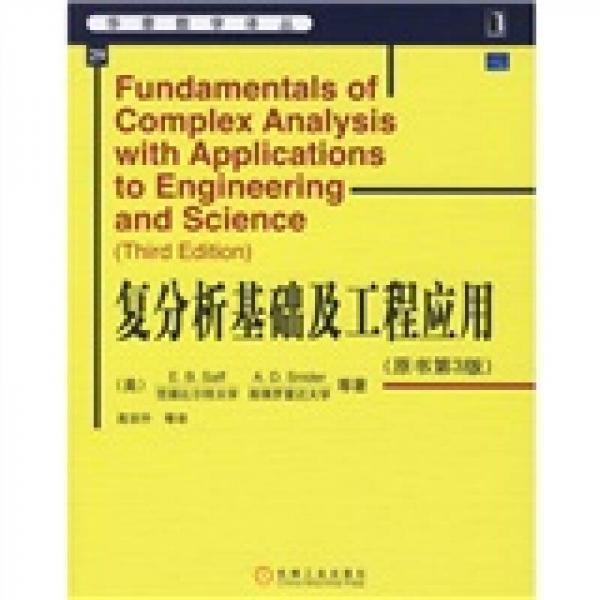 复分析基础及工程应用