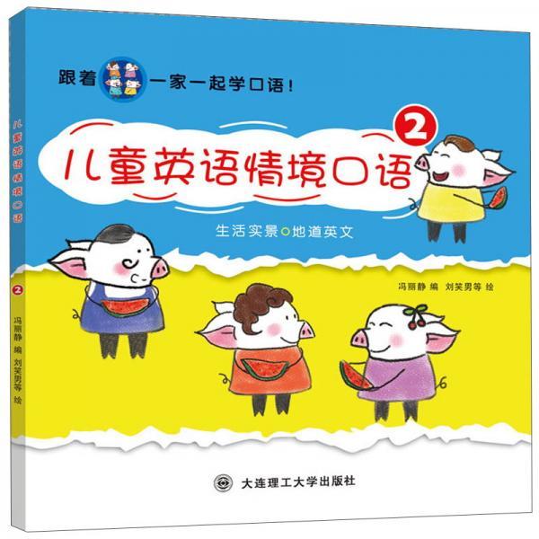 儿童英语情境口语2