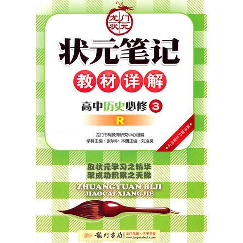 高中历史必修3(R 人教版):状元笔记教材详解(2011年5月印刷)