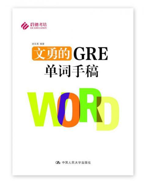 文勇的GRE单词手稿