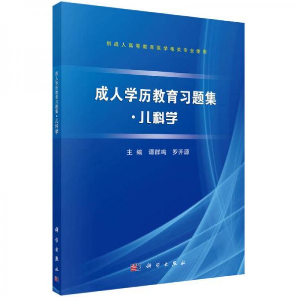 成人学历教育习题集·儿科学