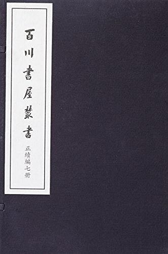百川书屋丛书(1函7册)