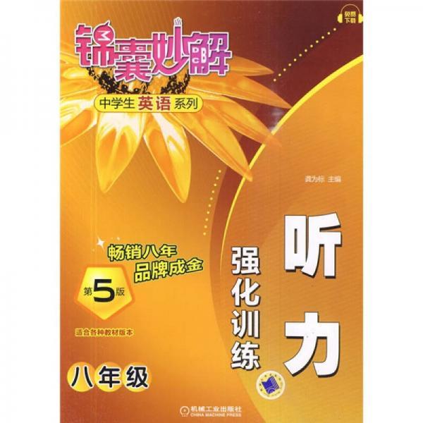中学生英语系列·锦囊妙解听力强化训练:8年级(第5版)