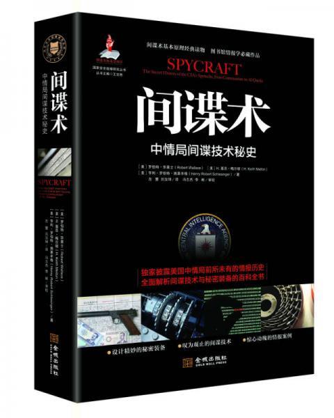 间谍术:中情局间谍技术秘史
