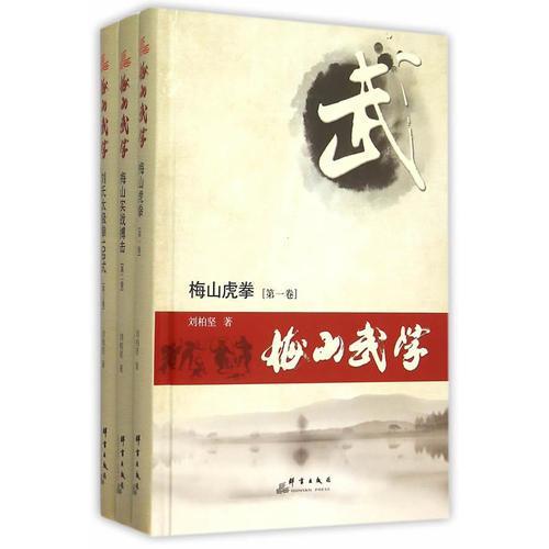 梅山武学·(共三卷)