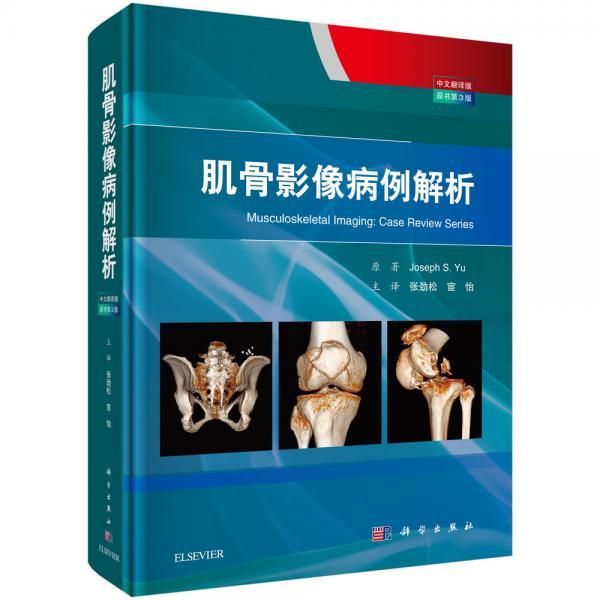 肌骨影像病例解析(中文翻译版,原书第3版)