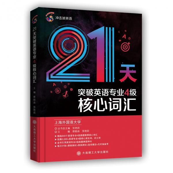 2020冲击波英语专四21天突破英语专业4级核心词汇