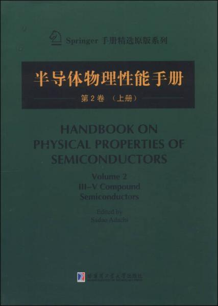Springer手册精选原版系列:半导体物理性能手册(第2卷 上册)