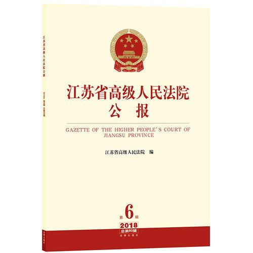 江苏省高级人民法院公报(2018年第6辑 总第60辑)