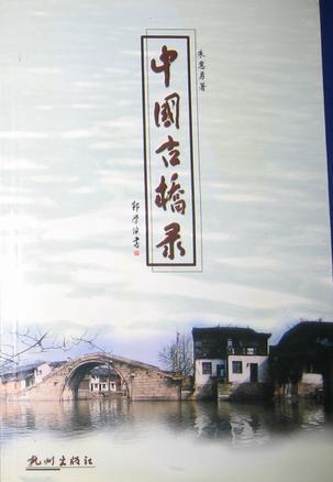 中国古桥录