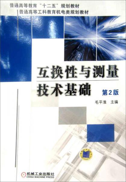 """普通高等院校""""十二五""""规划教材·普通高等工科教育机电类规划教材:互换性与测量技术基础(第2版)"""