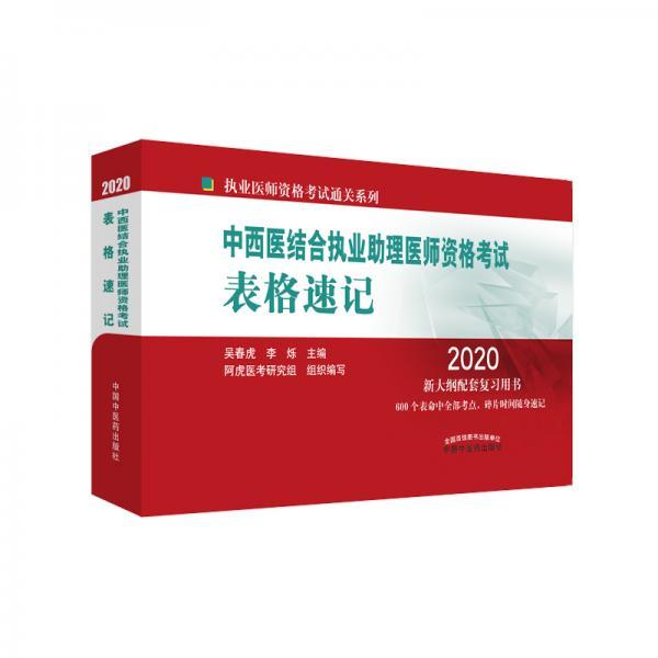 中西医结合执业助理医师资格考试表格速记·执业医师资格考试通关系列