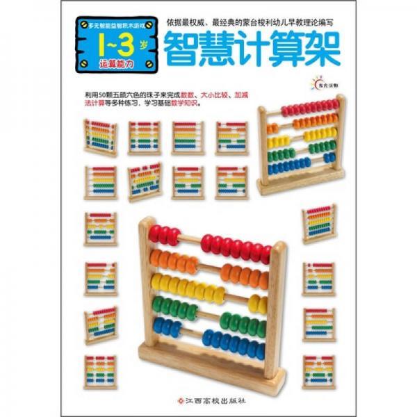 多元智能益智积木游戏:智慧计算架(运算能力)(1-3岁)