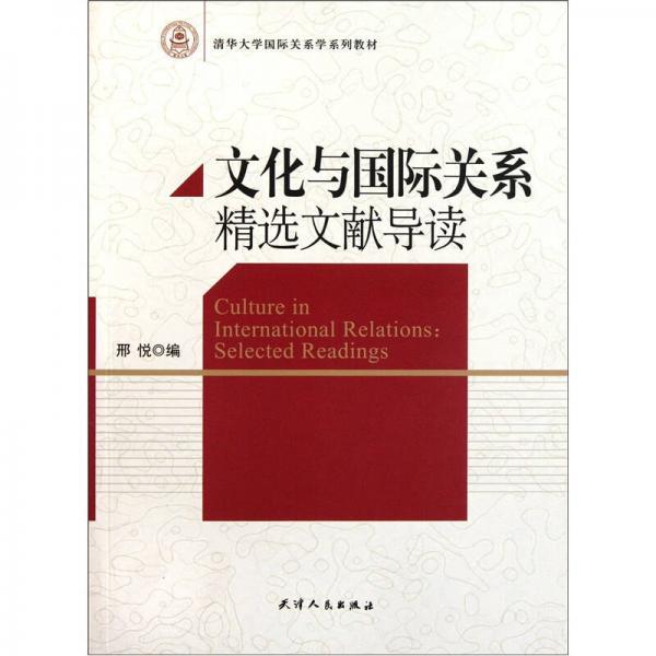 清华大学国际关系学系列教材:文化与国际关系精选文献导读