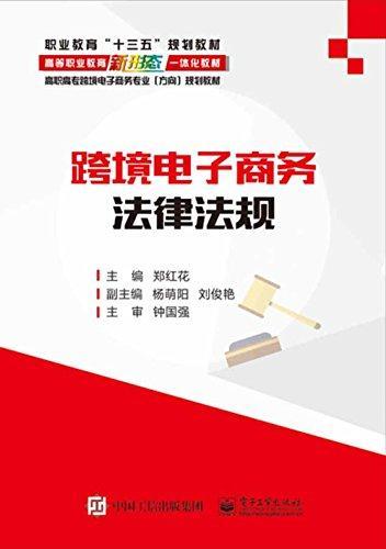 跨境电子商务法律法规