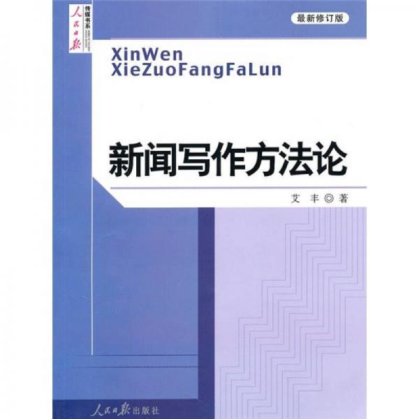 新闻写作方法论(最新修订版)